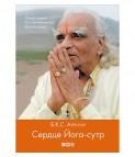 Б.К.С. Айенгар «Сердце Йога-сутр»