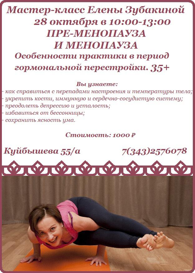 Теория и практика йоги лаванда нимбрук